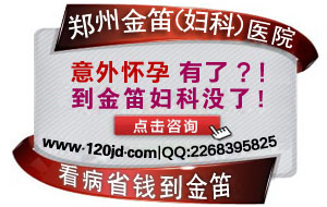 郑州药物流产检查哪里好?