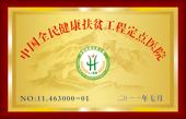 中国全民健康扶贫工程定点医院